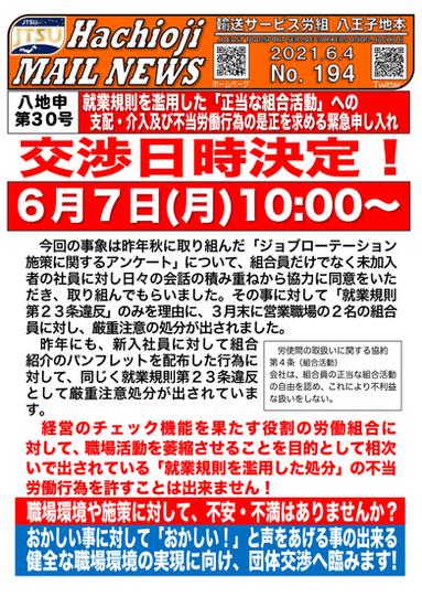 194号 申30号団体交渉日程決定-1.png