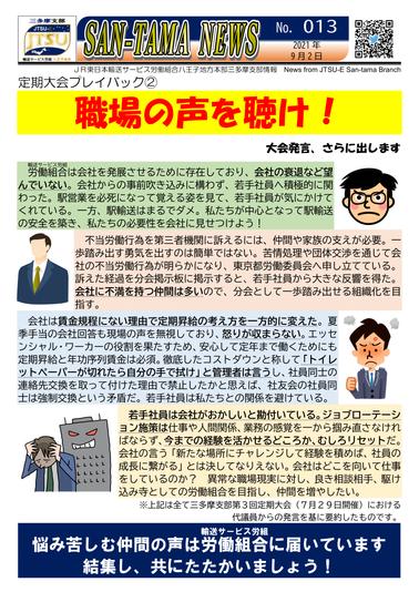 013_定期大会プレイバック(その2)-1.png