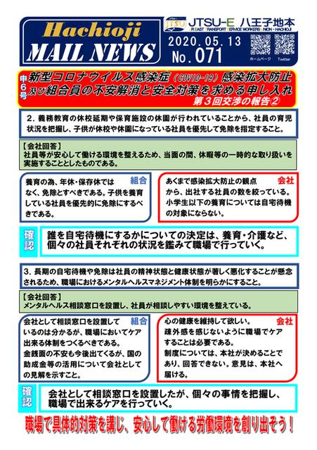 071号 申6号コロナ第3回交渉②-1.png