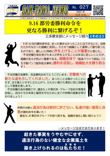 027_「9.16勝利命令」を次なる闘いに繋げよう!(その2)-1.png