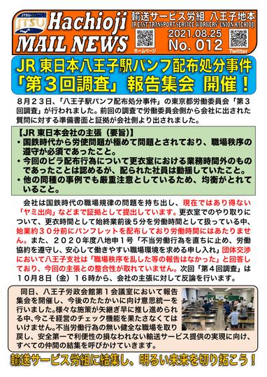 012号 都労委第3回調査・報告集会-1.png