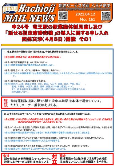 161号 申24竜王駅①-1.png