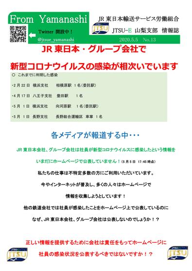 情報誌No13(会社はHPで公表しないのか?)-1.png