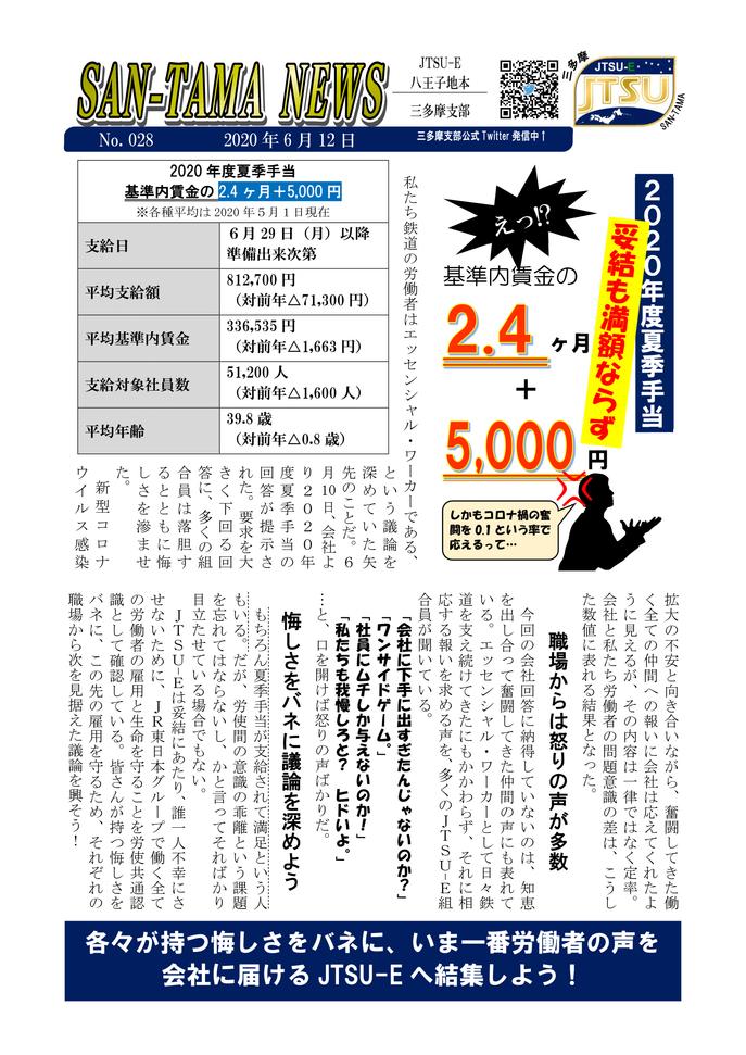 028_20夏季手当、妥結-1.png