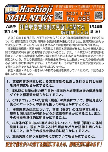 085号 申14号(拝島駅営業解明)提出-1.png