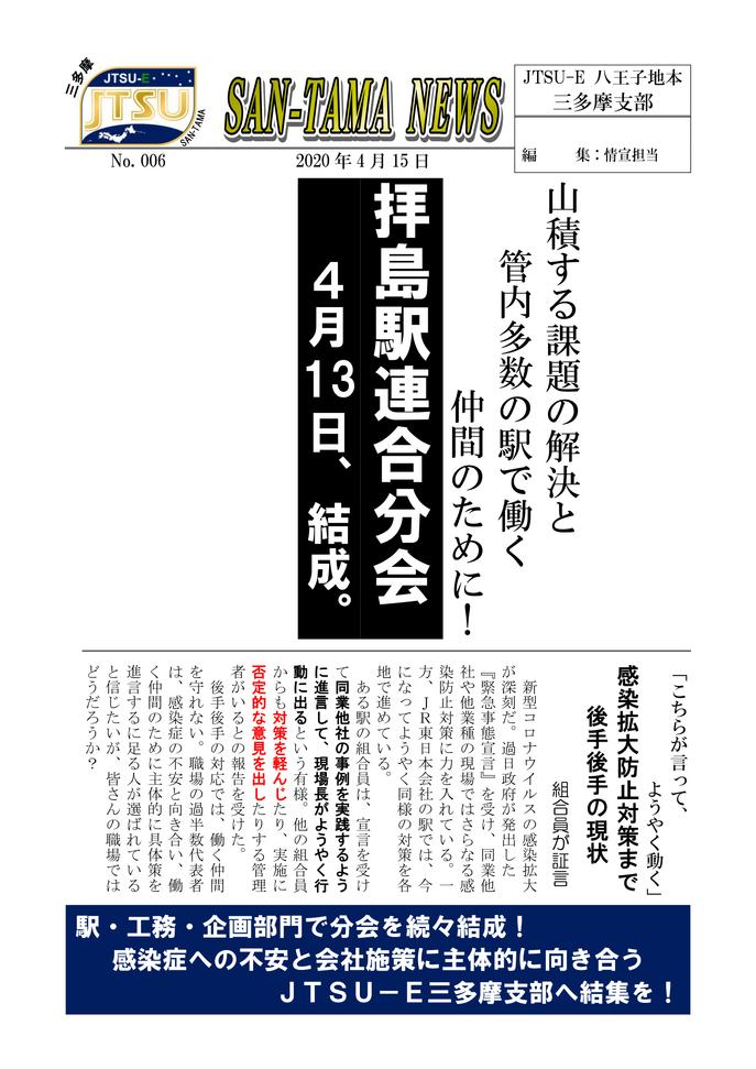 006W_拝島駅連合分会、結成-1.png