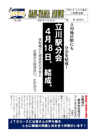 009W_立川駅分会、結成-1.png