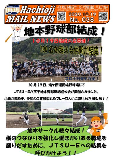 038号 野球部結成大会開催-1.png
