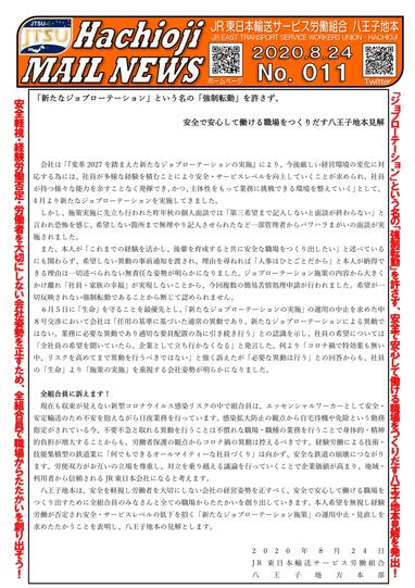 011号 ジョブ地本見解-1.png