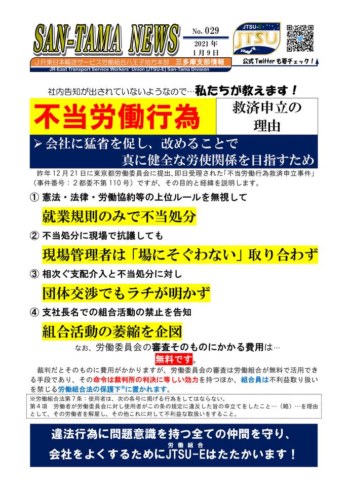 029_都労委とは-1.png