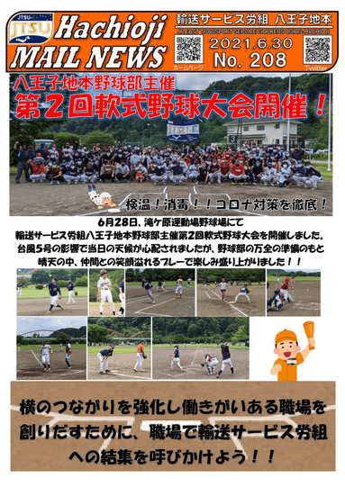 208号 地本野球部第2回大会開催-1.png