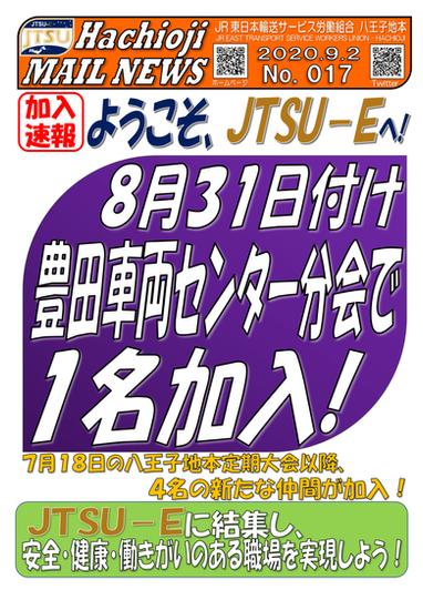 017号 加入速報④-1.png