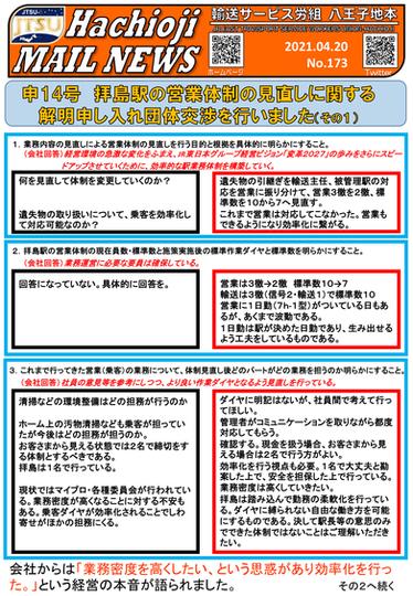 173号 申14拝島駅解明1-1.png