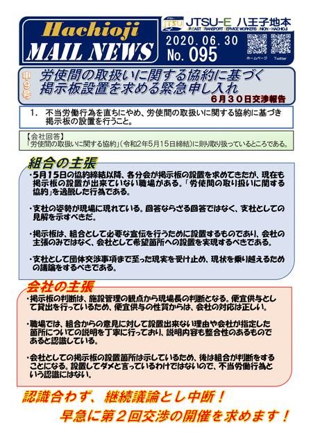 095号 申9号緊急申し入れ 第1回交渉-1.png