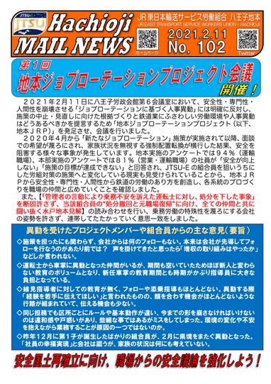 102号 第1回JRP会議開催-1.png
