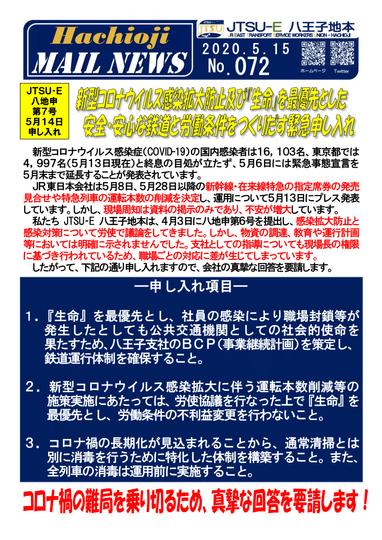 072号 申7号「コロナ対策」緊急申し入れ-1.png