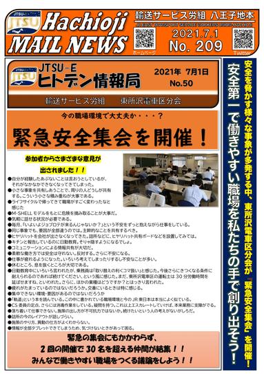 209号 ヒト電分会緊急安全集会開催-1.png