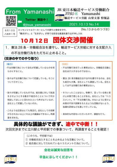 情報誌No.14(八申1号団体交渉②)-1.png