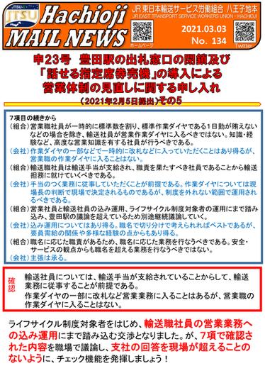 134号 申23豊田駅⑤-1.png
