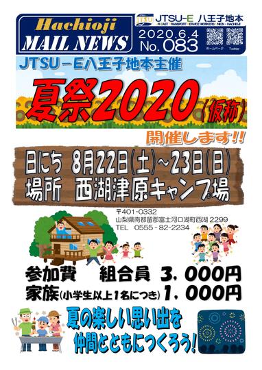 083号 夏祭2020(仮称)告知-1.png