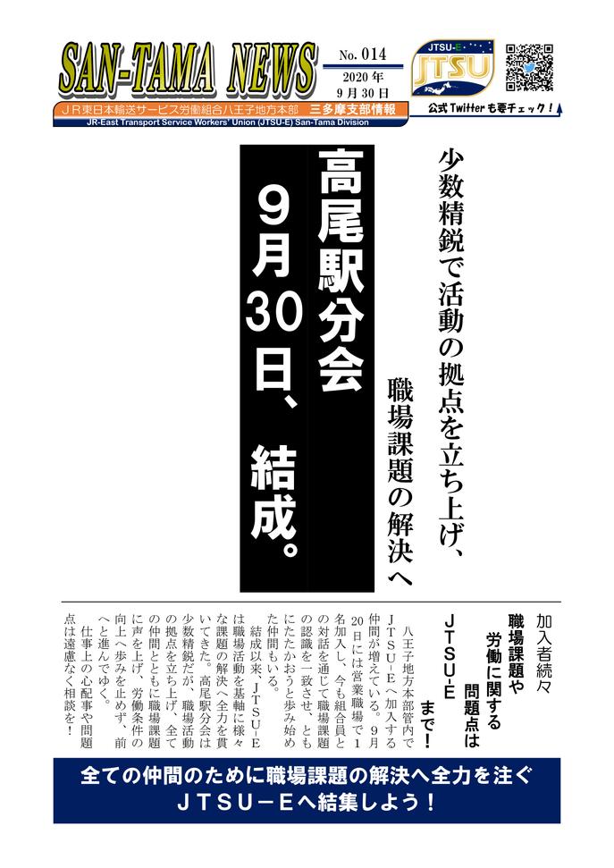 014_高尾駅分会、結成-1.png