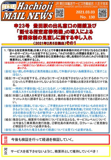 130号 申23豊田駅①-1.png