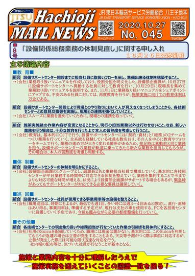 045号 申8号団体交渉開催-1.png