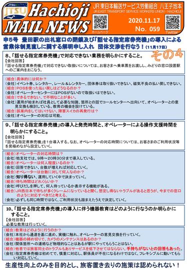 059号 申5(豊田)-1.png