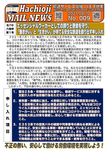 009号 申1号申し入れ-1.png