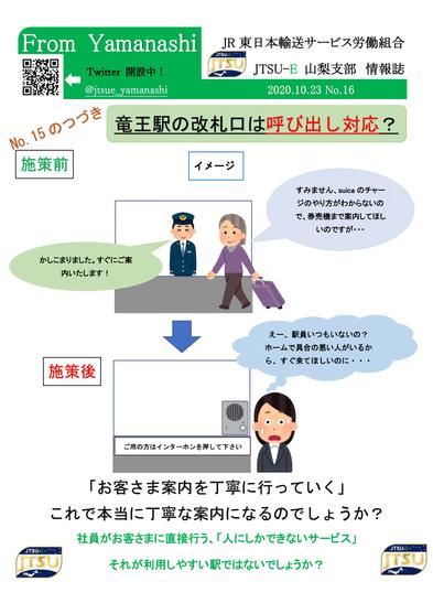 情報誌No16 (竜王駅の改札窓口)-1.png