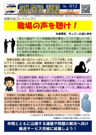 012_定期大会プレイバック(その1)-1.png