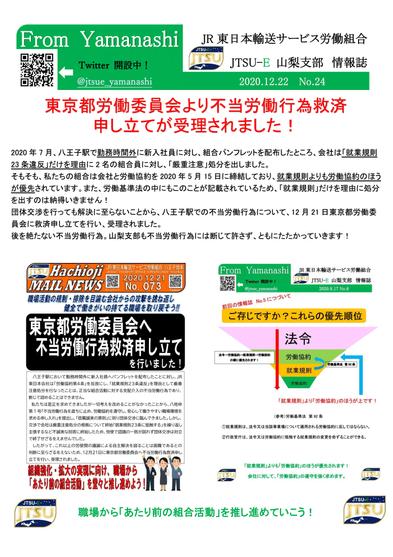 情報誌No24(不当労働行為救済申立受理)-1.png