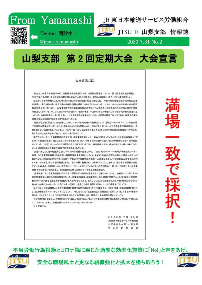 情報誌No2(第2回定期大会 大会宣言)-1.png