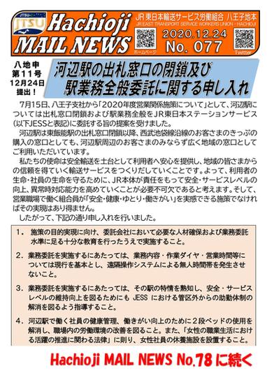077号 申11号(河辺基本)提出①-1.png