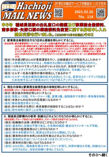 114号 申6稲城解明②-1.png