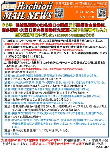 118号 申6稲城解明⑥-1.png