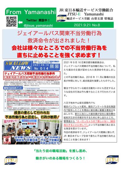 情報誌No.8(バス関東不当労働行為救済命令)-1.png