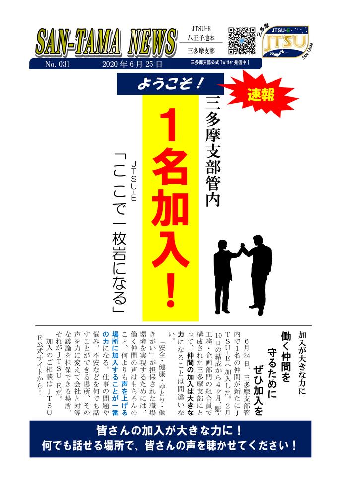 031_加入速報0624-1.png