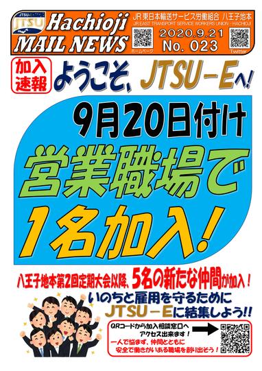 023号 加入速報⑤-1.png