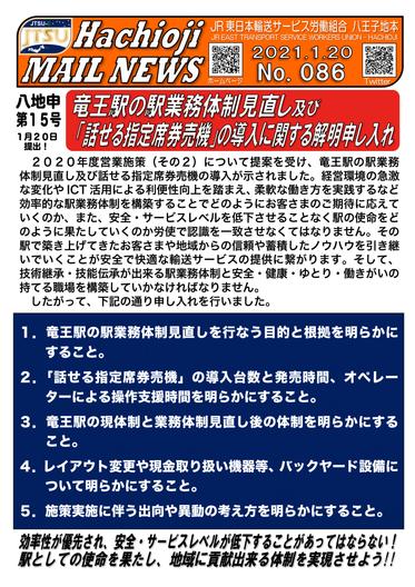 086号 申15号(竜王駅解明)提出-1.png