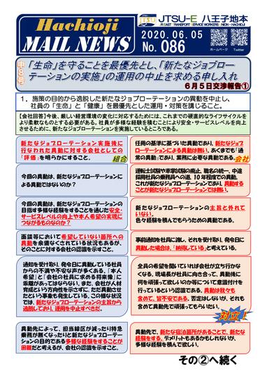 086号 申8号ジョブローテーション中止交渉①-1.png