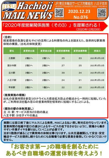 076号 2020年営業関係施策(その3)提案-1.png