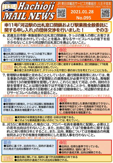 095号 申11号河辺基本交渉③.png