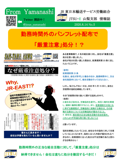 情報誌No5(営業職場での厳重注意処分)-1.png