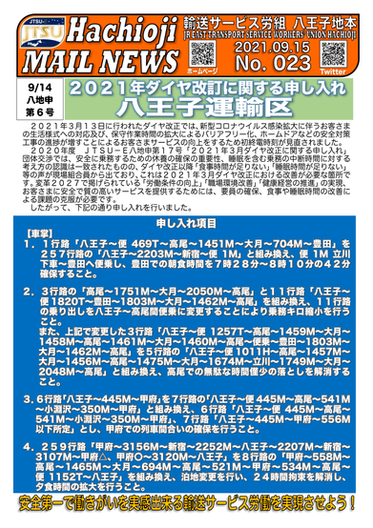 023号 申6号申し入れ-1.png