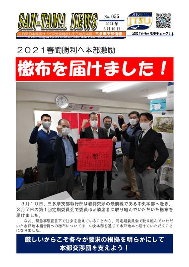 055_春闘勝利へ本部激励-1.png
