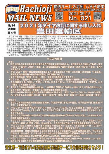 021号 申4号申し入れ-1.png