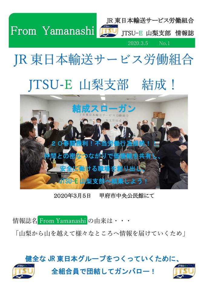 情報誌(山梨支部結成大会).docx-1.png