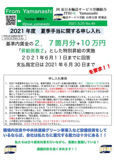情報誌No49(2021年度夏季手当申し入れ)-1.png