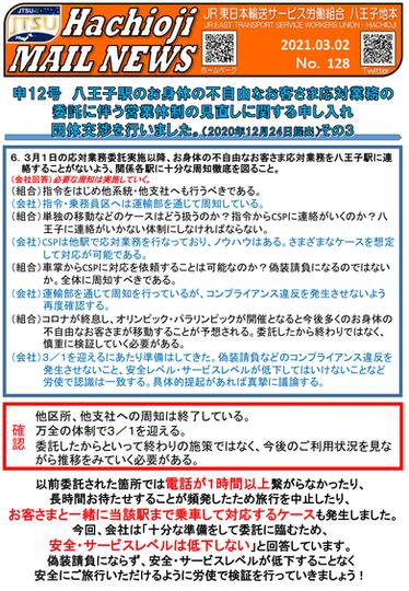 128号 申12八王子駅③-1.png